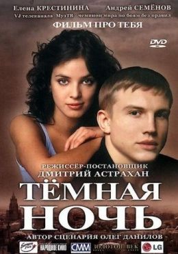 """Постер к фильму """"Темная ночь"""" (2004)"""
