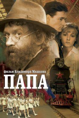 """Постер к фильму """"Папа"""" (2004)"""