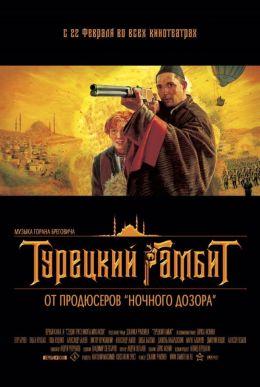 """Постер к фильму """"Турецкий гамбит"""" (2005)"""