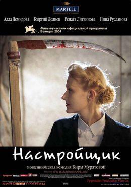 """Постер к фильму """"Настройщик"""" /The Tuner/ (2004)"""