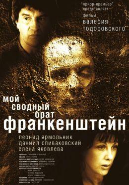 """Постер к фильму """"Мой сводный брат Франкенштейн"""" (2004)"""