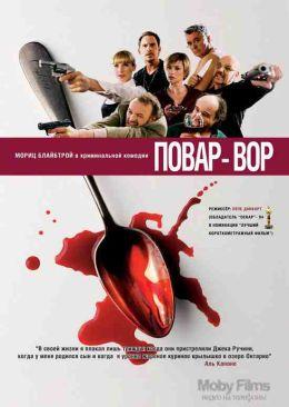 """Постер к фильму """"Повар-вор"""" /C(r)ook/ (2004)"""