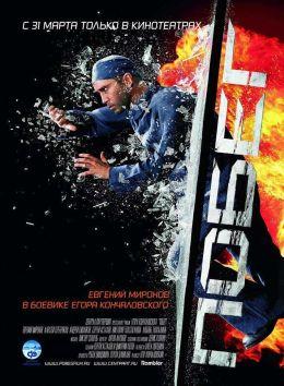 "Постер к фильму ""Побег"" /Pobeg/ (2005)"