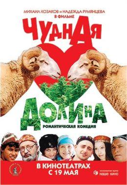 """Постер к фильму """"Чудная долина"""" (2004)"""