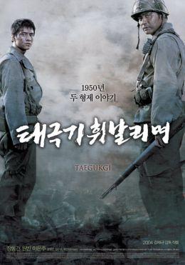 """Постер к фильму """"38-я параллель"""" /Taegukgi/ (2004)"""