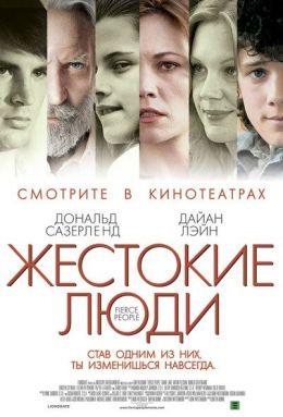 """Постер к фильму """"Жестокие люди"""" /Fierce People/ (2004)"""