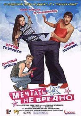 """Постер к фильму """"Мечтать не вредно"""" (2004)"""
