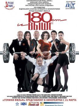 """Постер к фильму """"От 180 и выше"""" (2004)"""