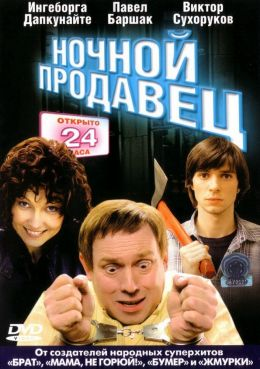 """Постер к фильму """"Ночной продавец"""" (2005)"""