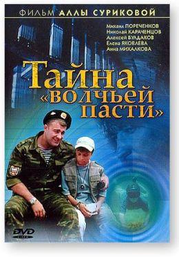 """Постер к фильму """"Тайна Волчьей пасти"""" (2004)"""