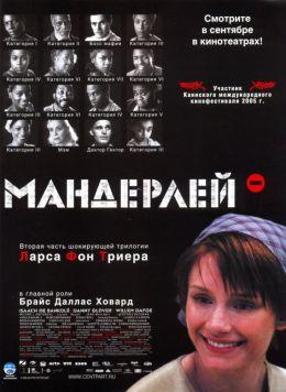 """Постер к фильму """"Мандерлей"""" /Manderlay/ (2005)"""