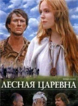 """Постер к фильму """"Лесная царевна"""" (2005)"""