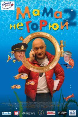 """Постер к фильму """"Мама, не горюй 2"""" (2005)"""