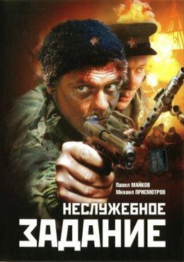 """Постер к фильму """"Неслужебное задание"""" (2004)"""