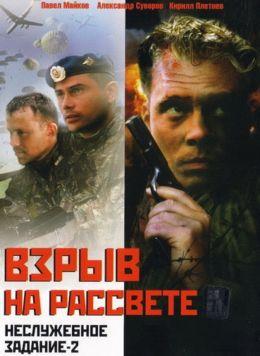 """Постер к фильму """"Неслужебное задание 2: Взрыв на рассвете"""" (2004)"""