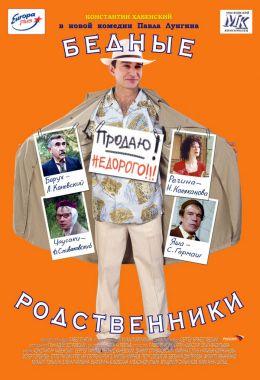 """Постер к фильму """"Бедные родственники"""" (2005)"""