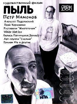 """Постер к фильму """"Пыль"""" (2005)"""