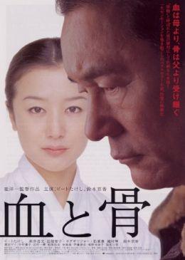 "Постер к фильму ""Кровь и кости"" /Chi to hone/ (2004)"