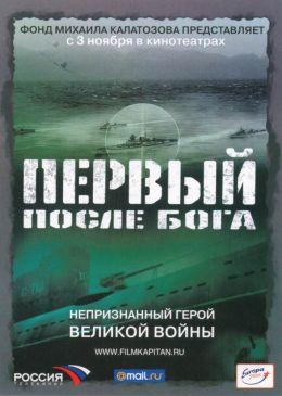 """Постер к фильму """"Первый после бога"""" (2005)"""