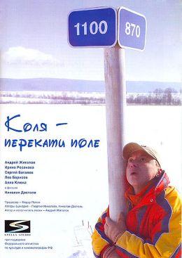 "Постер к фильму ""Коля - перекати поле"" (2005)"