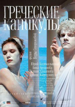 """Постер к фильму """"Греческие каникулы"""" (2005)"""