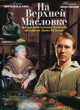 """Постер к фильму """"На Верхней Масловке"""" (2005)"""