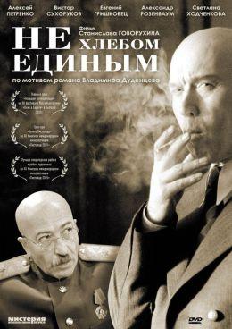 """Постер к фильму """"Не хлебом единым"""" /Ne khlebom edinym/ (2005)"""