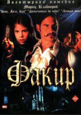 "Постер к фильму ""Факир"" /Fakiren fra Bilbao/ (2004)"