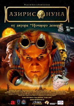 "Постер к фильму ""Азирис Нуна"" (2006)"