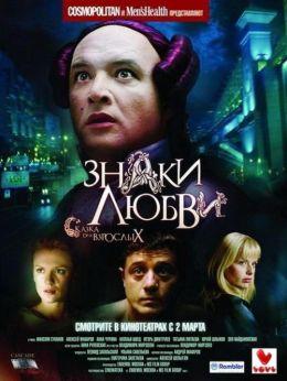 """Постер к фильму """"Знаки любви"""" (2006)"""