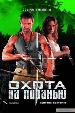 "Постер к фильму ""Охота на пиранью"" /Okhota na Piranyu/ (2006)"
