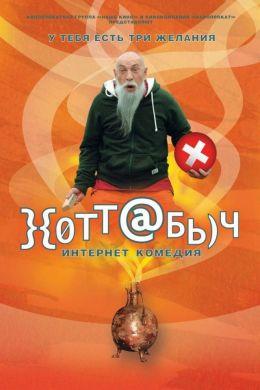 """Постер к фильму """"Хоттабыч"""" (2006)"""
