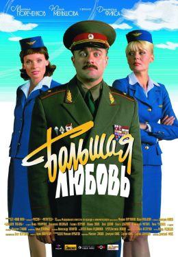 """Постер к фильму """"Большая любовь"""" (2006)"""