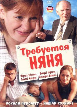 """Постер к фильму """"Требуется няня"""" (2005)"""