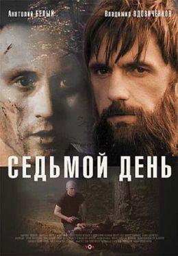 """Постер к фильму """"Седьмой день"""" (2006)"""