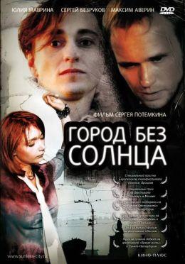 """Постер к фильму """"Город без солнца"""" (2005)"""