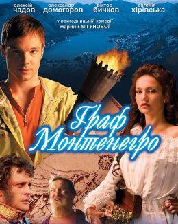 """Постер к фильму """"Граф Монтенегро"""" (2006)"""