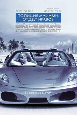 """Постер к фильму """"Полиция Майами. Отдел нравов"""" /Miami Vice/ (2006)"""