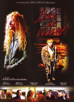 """Постер к фильму """"Мне не больно"""" (2006)"""