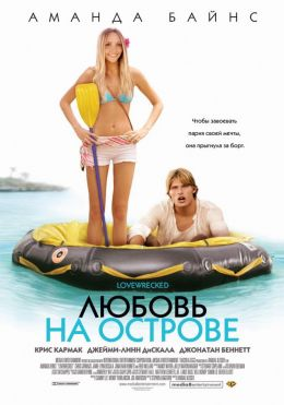 """Постер к фильму """"Любовь на острове"""" /Lovewrecked/ (2005)"""