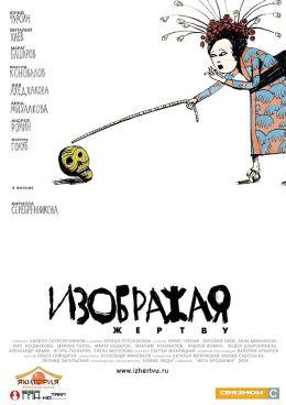 """Постер к фильму """"Изображая жертву"""" (2006)"""