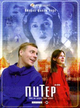 """Постер к фильму """"Питер FM"""" (2006)"""