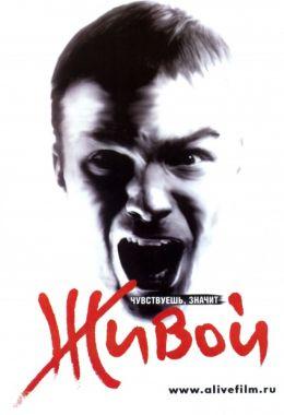 """Постер к фильму """"Живой"""" (2006)"""