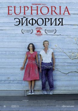 """Постер к фильму """"Эйфория"""" (2006)"""