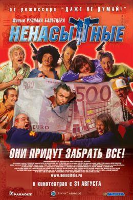 """Постер к фильму """"Ненасытные"""" (2006)"""