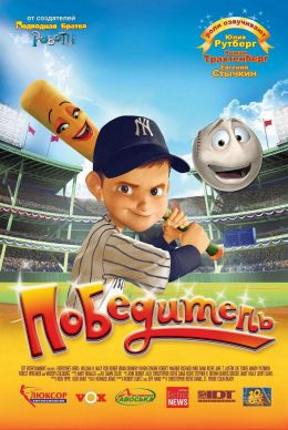 "Постер к фильму ""Победитель"" /Yankee Irving - Kleiner Held ganz groß!/ (2006)"
