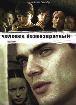 """Постер к фильму """"Человек безвозвратный"""" (2006)"""