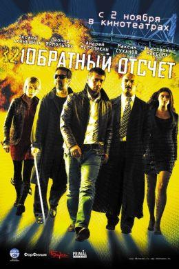 """Постер к фильму """"Обратный отсчет"""" (2006)"""