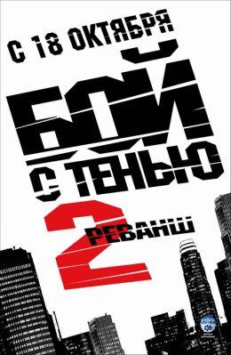 """Постер к фильму """"Бой с тенью 2: реванш"""" (2007)"""