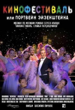 """Постер к фильму """"Кинофестиваль"""" (2006)"""